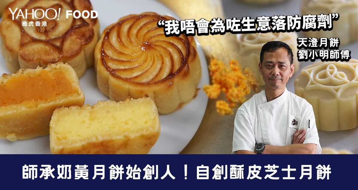 【月餅2019】嘉麟樓月餅之外!師承奶黃月餅始創人:「我唔會為咗生意落防腐劑」