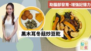 素食食譜|黑木耳冬菇炒豆乾 助小朋友腦部發育、增強記憶力!