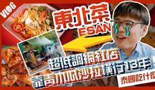 曼谷東北菜餐廳Som Tam Jay So,賣了13年的伊善料理老店,當地人超推青木瓜沙拉、烤豬頸肉…