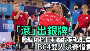 【東京殘奧】一球惜負!梁育榮劉慧茵「滾」出BC4雙人銀牌