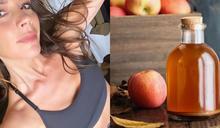 維多利亞貝克漢每天早上喝一杯蘋果醋維持身材!養師公開必喝原因:不只能減肥消脂,居然還有「這個」功效!