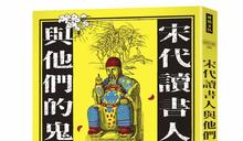 現今被列為無形文化資產的大甲媽祖遶境 這類民間信仰在宋朝卻被認作「淫祀」