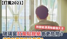 【打風2021】玻璃窗打風貼膠紙會更危險?邊款打風膠紙係首選? 附膠紙漬清除最強大法