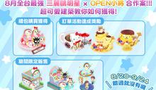 《Hello Kitty夢幻樂園》與《OPEN小將》跨界合作! 《OPEN!歡樂星球》限時活動即刻上線!
