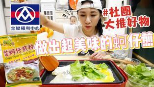 【開箱】第一次用蚵仔煎粉 沒想到超好吃又超簡單