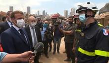 貝魯特爆炸至少137死5000傷 馬克宏造訪黎巴嫩