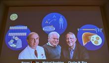 諾貝爾醫學獎 美英學者發現C肝病毒獲殊榮