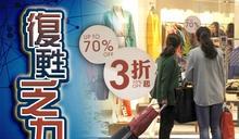 2月份零售業銷貨額升30% 連跌24個月後首次上升 遜預期