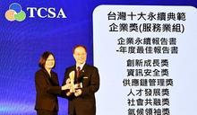 中華電獲「台灣企業永續獎」雙料大獎