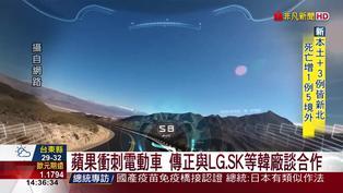 蘋果衝刺電動車 傳正與LG.SK等韓廠談合作