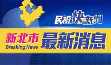 快新聞/新北蘆洲驚傳警匪追逐 毒販開賓士失控衝撞客運