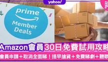 Amazon Prime Day 2020 Prime會員申請/30日免費試用教學