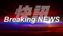 快訊/海洋研究中心4人下潛失蹤 大陸漁船救起