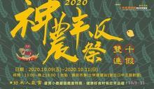 看神農嚐百草、護黎民故事 2020士林神農豐收祭於國慶連假熱鬧登場