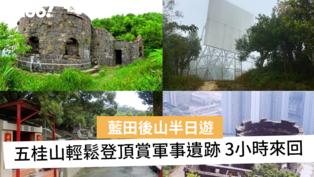 【市區行山】藍田出發 3小時遊五桂山 賞軍事遺跡