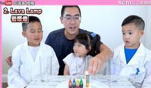 超有趣親子實驗 「火山爆發」兒嚇瘋