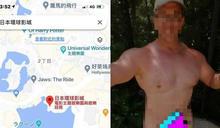 谷歌地圖查日本環球影城 驚見「裸男露下體」燦笑 網傻眼:並非第一次