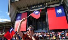 管仁健觀點》能有一面國人都會畫也都想拿的國旗嗎?