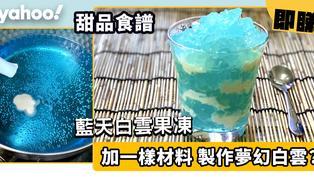 甜品食譜|夏日打卡甜品!藍天白雲果凍 加一樣材料製作白雲?