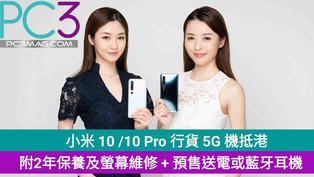 【5G 手機】小米 10 /10 Pro 行貨抵港,附2年保養及螢幕維修 + 預售再送電或藍牙耳機!