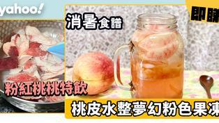 【消暑食譜】粉紅桃桃特飲  桃皮水整夢幻粉色果凍