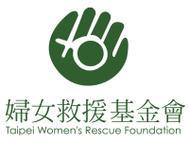 財團法人台北市婦女救援社會福利事業基金會