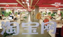 從淘寶到愛奇藝...政府出手堵陸資,台灣電商業者:依然存在不公平競爭