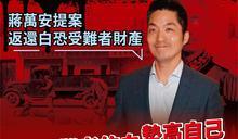 蔣萬安提案返還威權沒收財產 台灣基進:拿受難者血墊高自己,噁心!