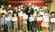 台北市新聞記者俱樂部頒會員子女獎學金