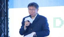 貧窮世襲!柯文哲:未來30年不會出現如陳水扁從3級貧戶努力當上總統