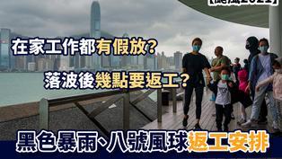 颱風燦都丨黑色暴雨、八號風球返工安排 在家工作都有假放?落波後幾點要返工?