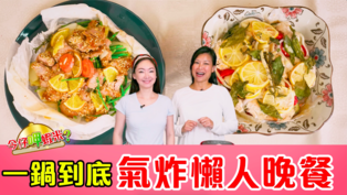 媽咪的氣炸鍋料理不藏私分享 邊看邊流口水【今仔呷蝦米EP7】