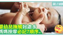 【有咗BB】嬰幼兒撫觸好處多 媽媽按摩記住7順序