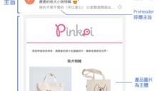 誰說電子報很無趣!看Pinkoi如何用EDM展現品牌風格,讓人忍不住想開信的策略解析