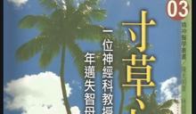 【醫病平台】懷念「關島史懷哲」陳光明教授 從他身上學到許多神經內科的寶貴經驗
