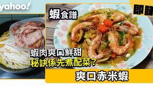 蝦食譜│爽口赤米蝦 蝦肉爽口鮮甜秘訣係先煮配菜?