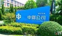 中鋼8月稅前盈餘1.75億元 擺脫連9月虧損窘境