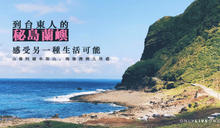 【深度遊記】到台東人的秘島蘭嶼 感受另一種生活可能