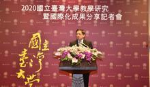 台大晉升國際雙百大 管中閔:吸引海外人才的好機會