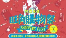 【新世紀廣場】MOKO旺角購物祭(01/11-01/12)