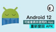 Android 12 可能會將未使用的 App 重新變回 APK