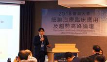 台灣幹細胞醫療優勢為何? 10/25「細胞醫療高峰論壇」告訴你