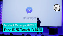 Facebook Messenger 將加入:Face ID 或 Touch ID 解鎖