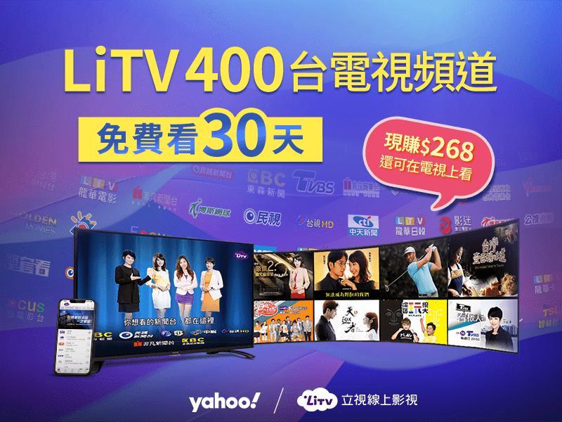 【每季看到飽】LiTV頻道全餐免費看30天