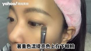 【女生熱話題】新手眼影的萬能3公式 1分鐘教你告別新手誤區!