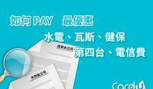 繳費信用卡分享文|水電、健保費用哪張卡繳最划算?一篇了解各家優惠