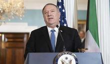 龐皮歐卸任國務卿 首則貼文「神秘數字1384天」網熱議