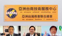 工研院攜手亞洲台灣商會總會 打造「台商技術服務中心」