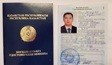 哈薩克對脫疆者核發難民證(2) (圖)