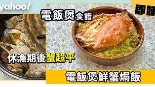 【電飯煲食譜】電飯煲鮮蟹焗飯 休漁期後蟹超平